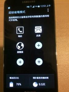 20140530_165500458_iOS