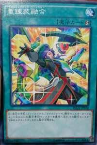 Fullmetal Fusion