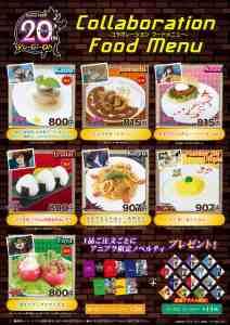 yugioh_3_food