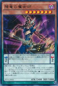 descenddragonmagician-rate-jp-r