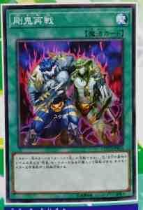 Gouki Saisen 46460f3f