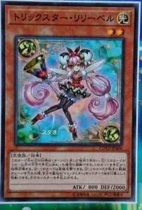 Trickstar Lilybell Cotd006