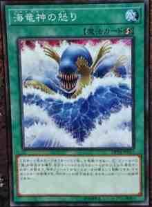 Leviathan no Ikari 5980b395
