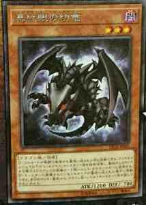 Red-Eyes Baby Dragon F0b33c75