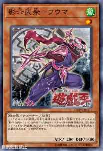 Shadow Six Samurai – Fuhma - DBSW Shadow-Six-Samurai-Fuhma