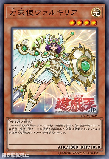 The organization ocg sdr power angel valkyria level 4 light fairy effect monster atk 1800 def 1050 you can only use this cards name effect once per turn aloadofball Choice Image