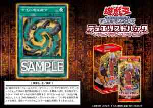 [DP19] Ancient Gear Fusion DKze2-_V4AAve6n