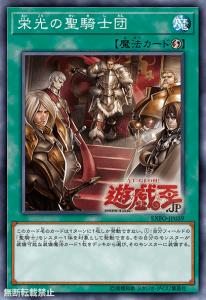 [EXFO] Glory of the Noble Knights News_data_201709080101_P0LUpCd652Hw9qdAF8JgtkfgnCJ6xmb4549YhqJgVehQVmfuPIpajU3chORQHKLA