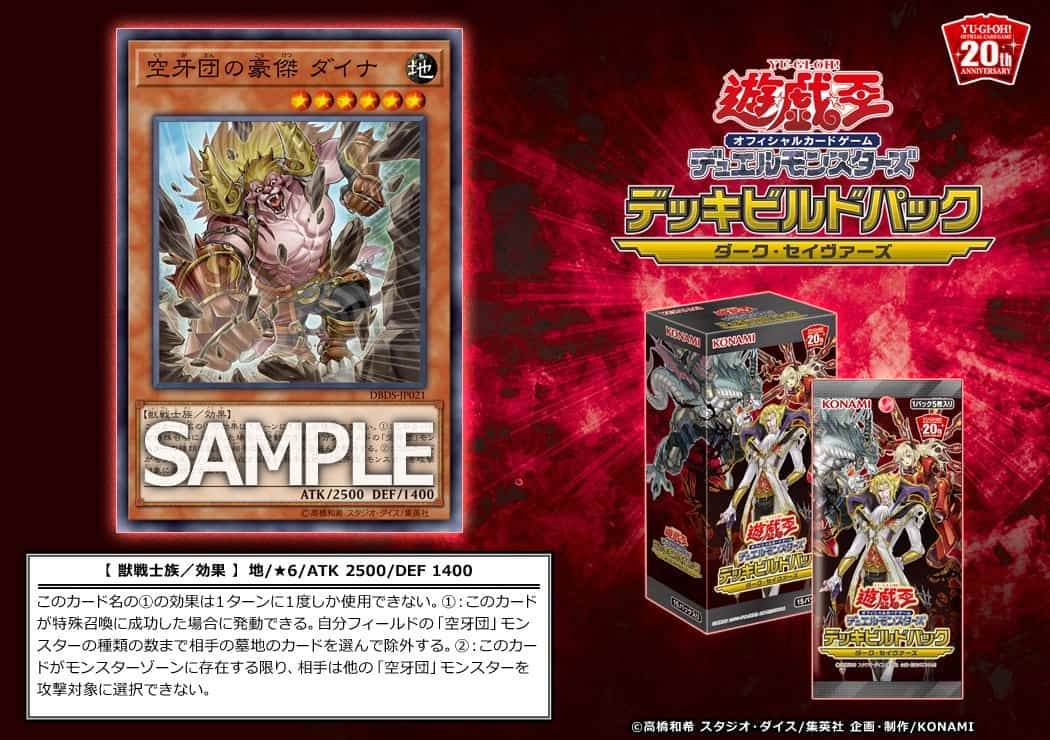 Dark Savers - Three new monsters Skyfang: Dyna, Seal and Helmer