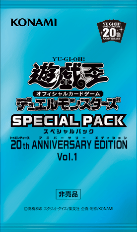 [OCG] Duel Monsters Special Pack 20th Anniversary Edition Volume 1 20thSpecialPack