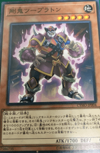 [OCG] Cybernetic Horizon - Page 4 Gouki-Double-team