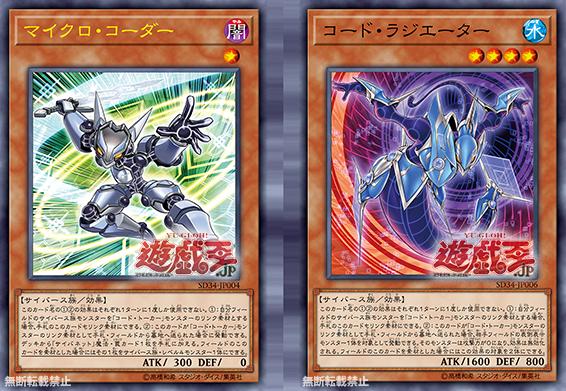 V Jump] Master Link Main Deck Cards