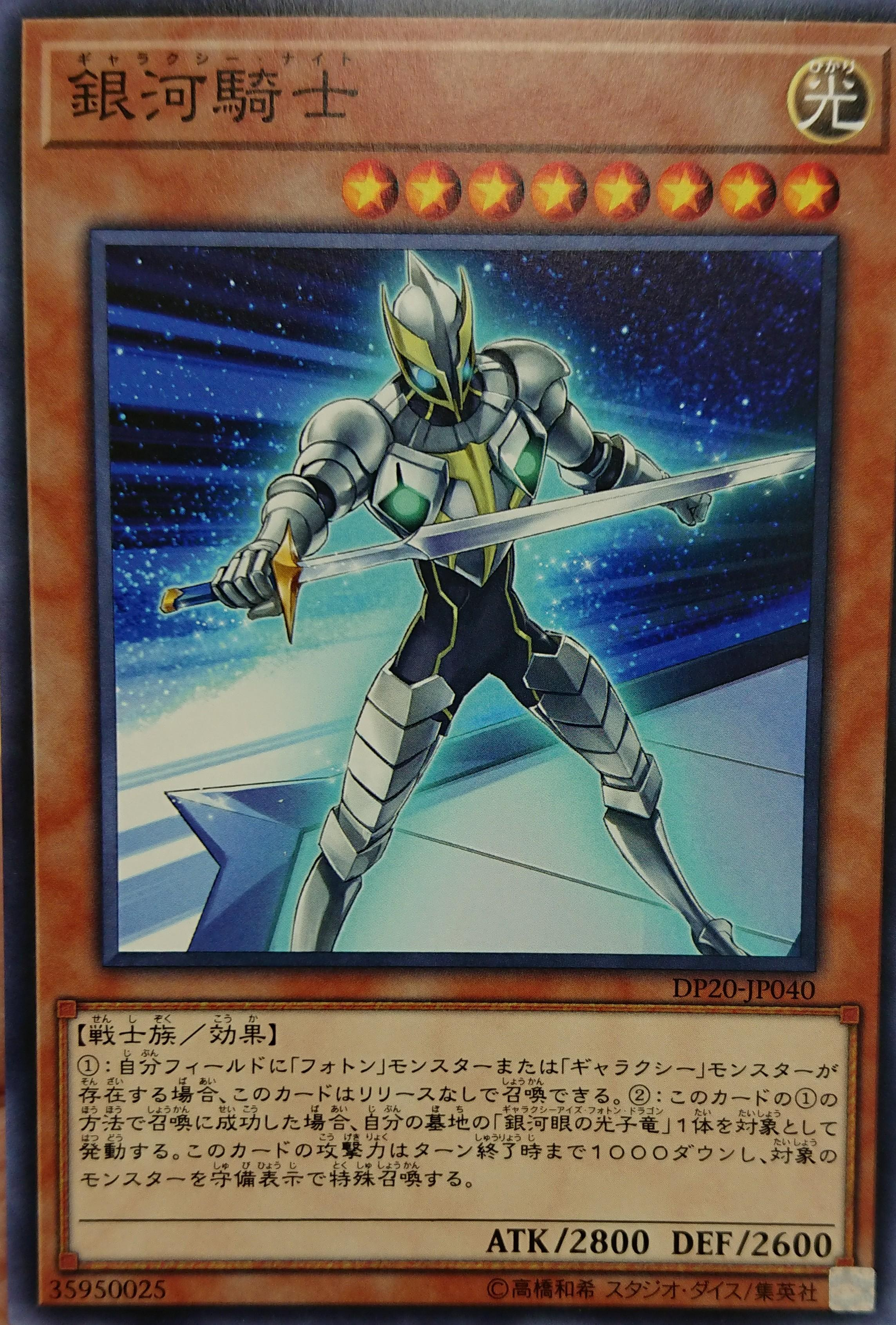 [OCG] Duelist Pack P 20   - Page 2 Df7e9275