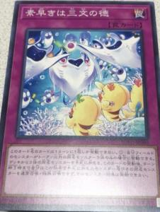ورقة Subayaki wa Sanmon no Toku 0ef7f0cd