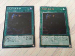 ورقة Shin'en no Senkokusha Abyssal-Herald