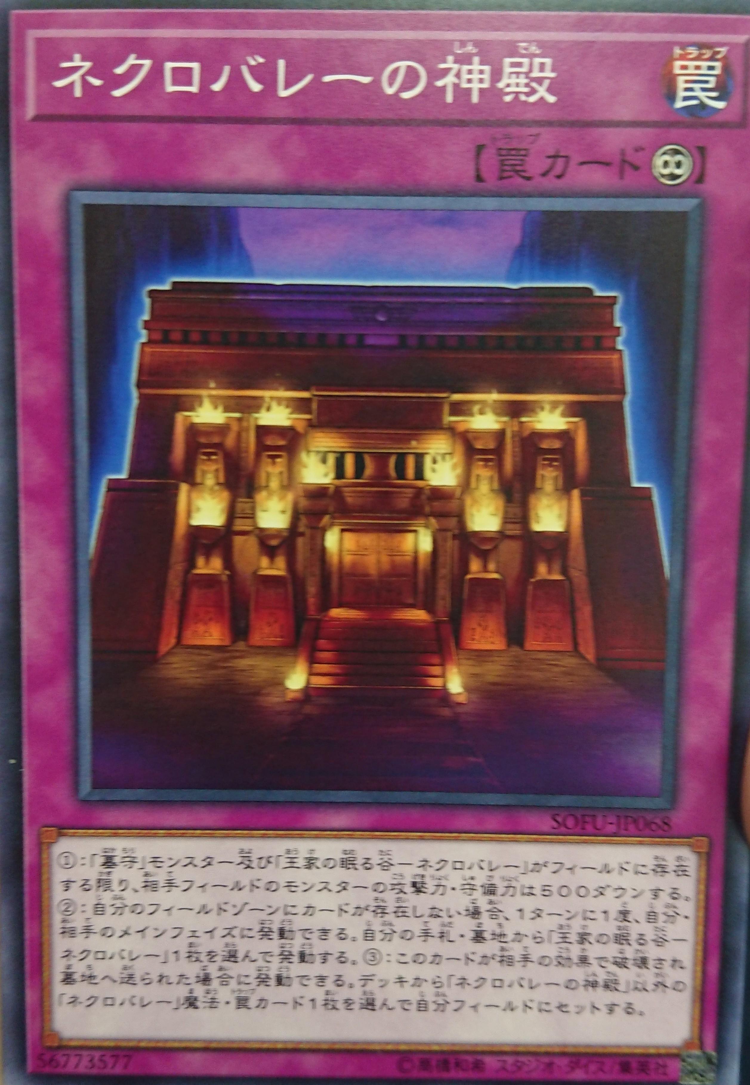 Νέες Κυκλοφορίες στο Yu-Gi-Oh! OCG - Σελίδα 26 Gravekeepers-Shinten