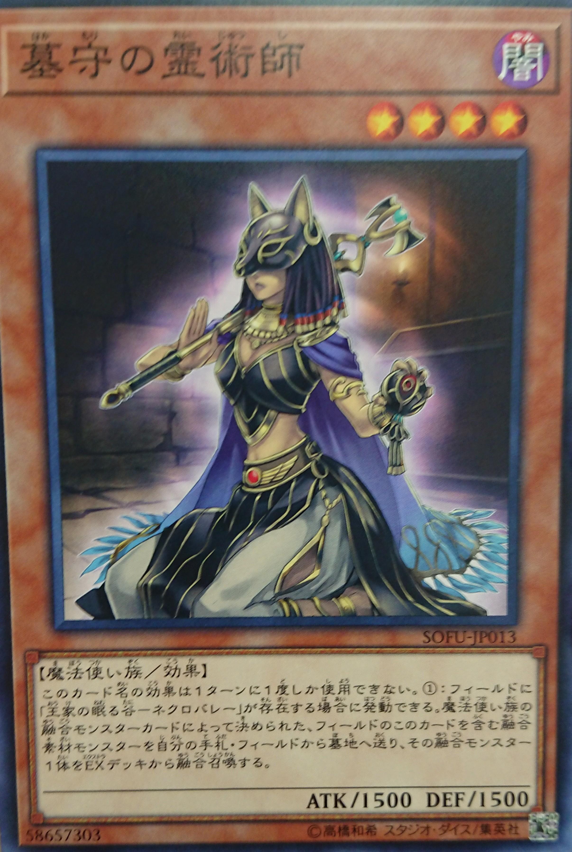 Νέες Κυκλοφορίες στο Yu-Gi-Oh! OCG - Σελίδα 26 Gravekeepers-Spiritualist