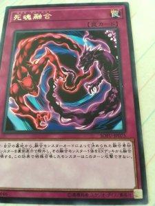 ورقة Necro Fusion Necro-Fusion