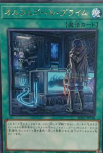 ورقة Orphegel Prime Orphegel-Prime