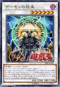 Νέες Κυκλοφορίες στο Yu-Gi-Oh! OCG - Σελίδα 30 Beckoned-Skull-Archfiend