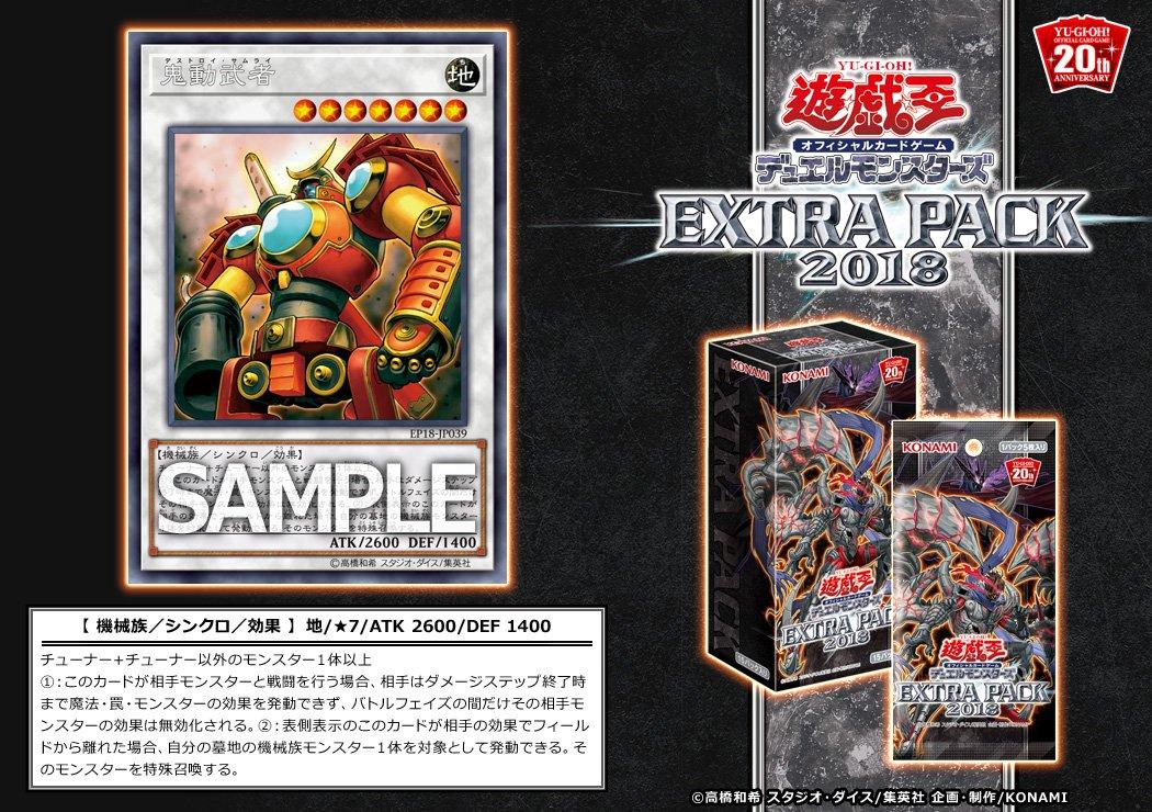 Νέες Κυκλοφορίες στο Yu-Gi-Oh! OCG - Σελίδα 30 Dj524KdUYAAJnr5