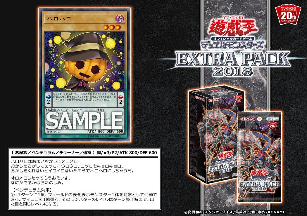 Νέες Κυκλοφορίες στο Yu-Gi-Oh! OCG - Σελίδα 30 DkO7aN8U0AAsD8C