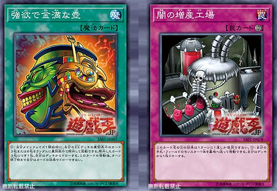 Νέες Κυκλοφορίες στο Yu-Gi-Oh! OCG - Σελίδα 31 PotAndFactory