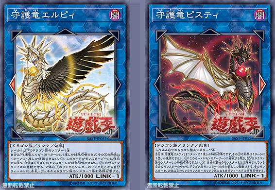 The Organization | Guardragons Rise in Savage Strike