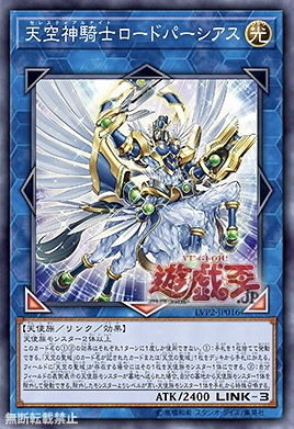 The Organization | Link Vrains Pack 2 News