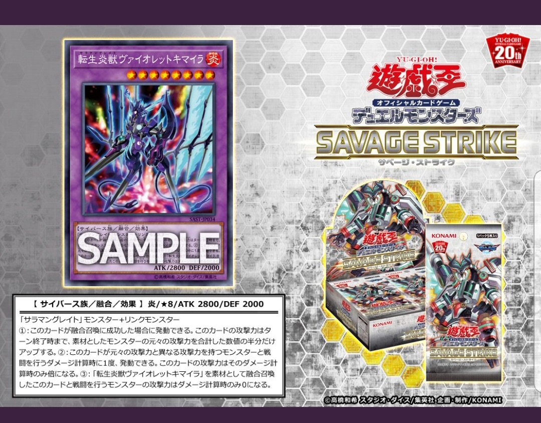 The Organization Salamangreat Fusion Cards