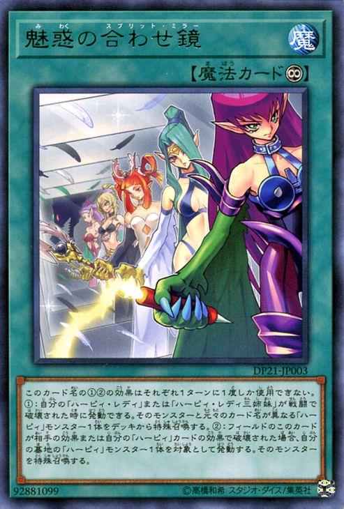 Toutes Les Cartes Révélées De Duellistes Légendaires Les Sœurs De