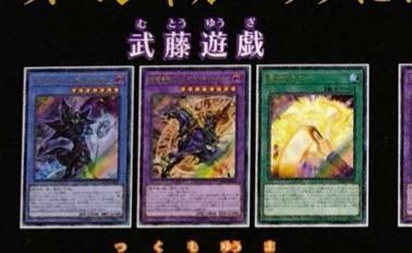 The Organization   Tag: Dark Magician