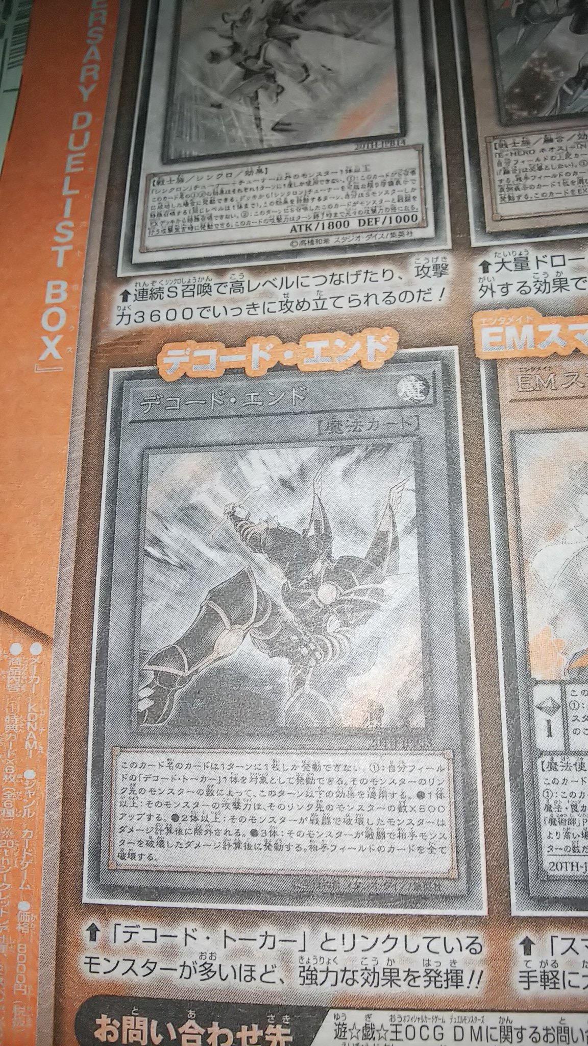 Νέες Κυκλοφορίες στο Yu-Gi-Oh! OCG - Σελίδα 37 9B2D2F08-5907-4A8C-84A6-A9C33200398C