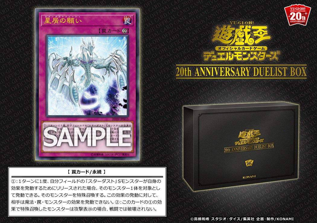 Νέες Κυκλοφορίες στο Yu-Gi-Oh! OCG - Σελίδα 37 DuXeUuMU0AELieO