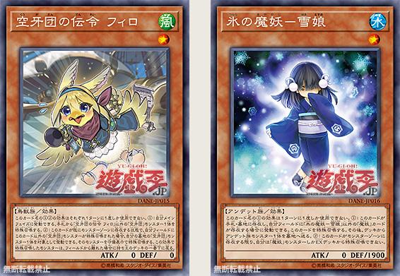 Νέες Κυκλοφορίες στο Yu-Gi-Oh! OCG - Σελίδα 37 LittleGirls