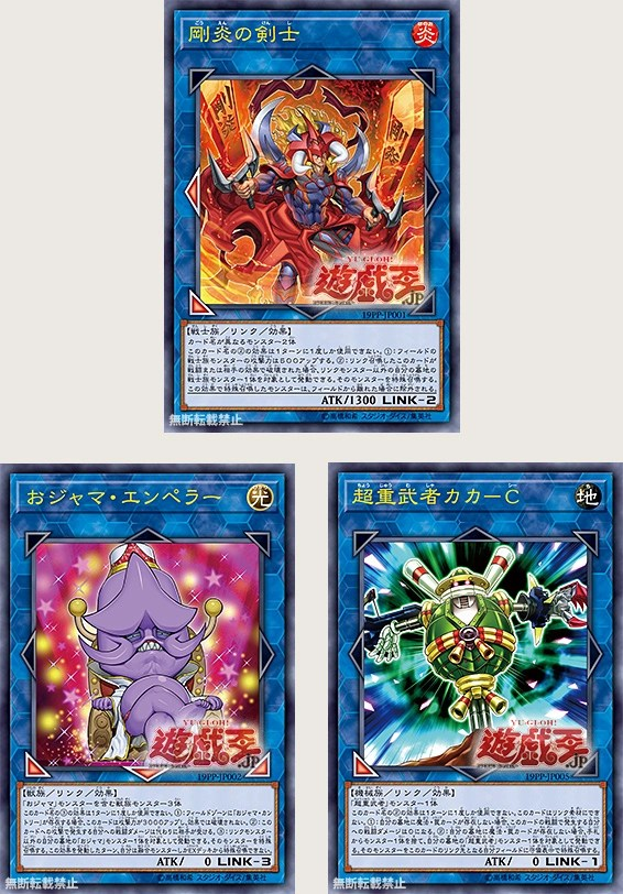 d00bd8d8d 19PP  Three of the New Links - Yu-Gi-Oh! TCG OCG Card Discussion ...