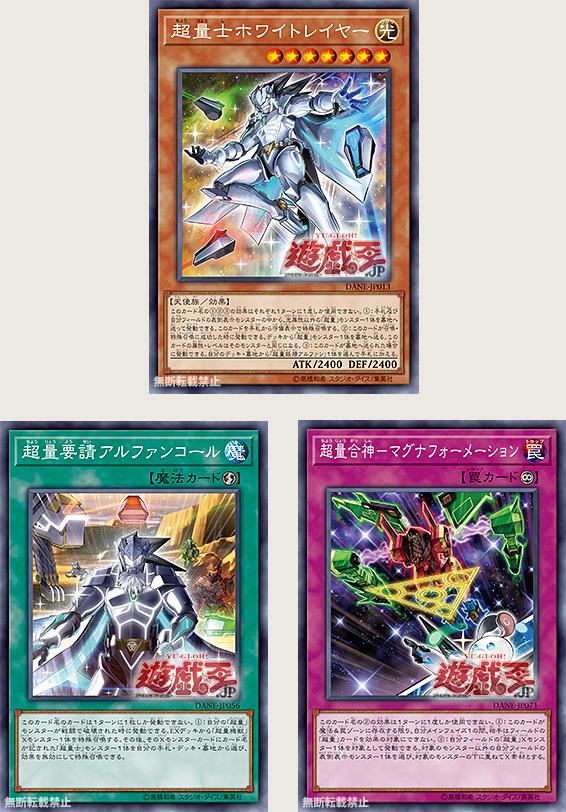 Νέες Κυκλοφορίες στο Yu-Gi-Oh! OCG - Σελίδα 37 SuperQuant