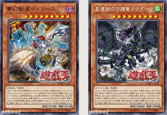 Νέες Κυκλοφορίες στο Yu-Gi-Oh! OCG - Σελίδα 37 WorldLegacy1