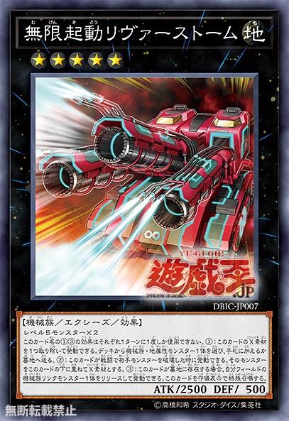 Νέες Κυκλοφορίες στο Yu-Gi-Oh! OCG - Σελίδα 39 93C69D47-F929-45F6-96C4-7B75A7BBAE18