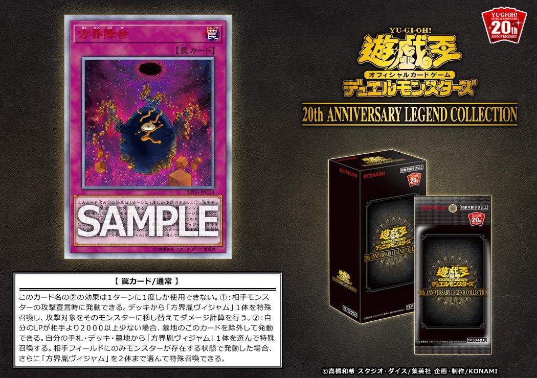 Νέες Κυκλοφορίες στο Yu-Gi-Oh! OCG - Σελίδα 39 DxBde2YVYAAgJ3-