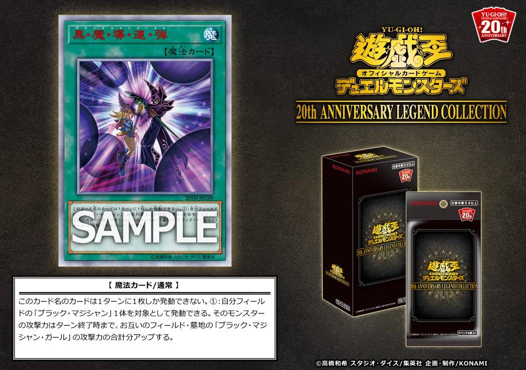 Νέες Κυκλοφορίες στο Yu-Gi-Oh! OCG - Σελίδα 39 Dx_X0r5UwAAvwYM