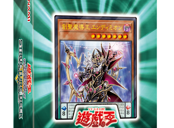 The Organization | Behold the New Lord of Magicians
