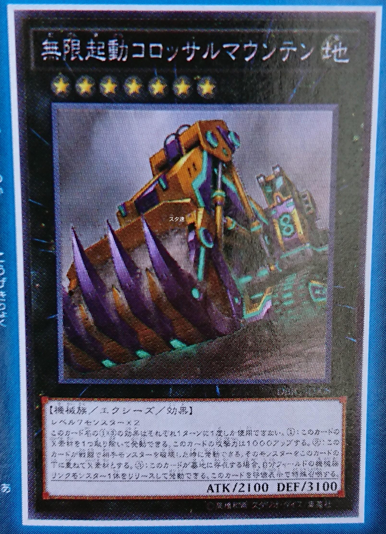 Νέες Κυκλοφορίες στο Yu-Gi-Oh! OCG - Σελίδα 39 Ddb81fe5