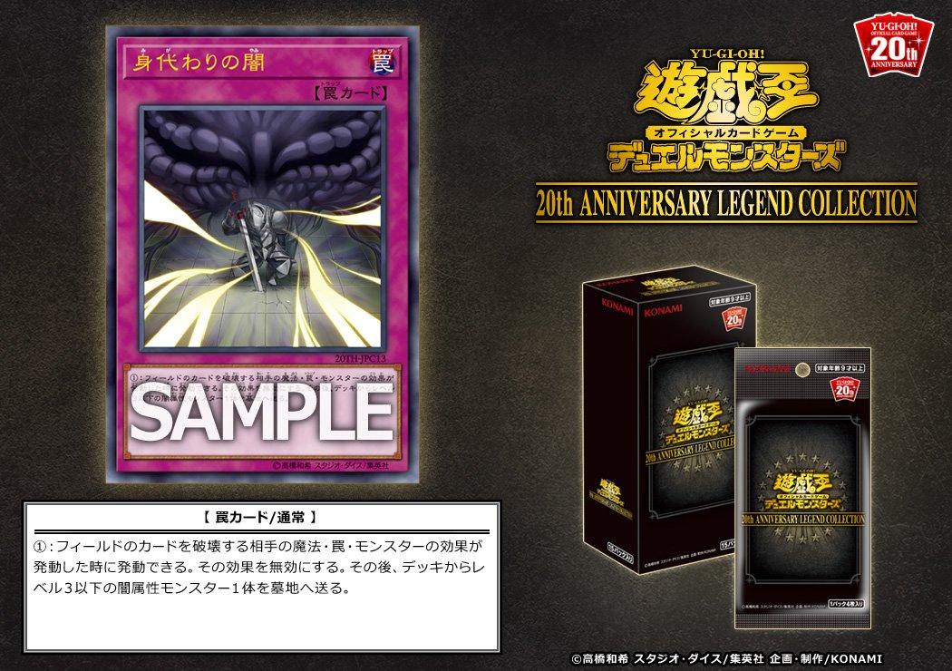 Νέες Κυκλοφορίες στο Yu-Gi-Oh! OCG - Σελίδα 39 DyTydn6U0AAUIsl