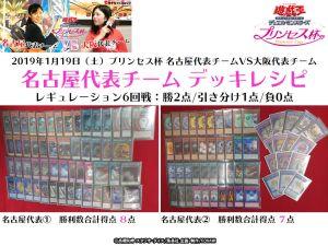 Princess Cup January 19th Nagoya vs Osaka Decks DytcXDNU0AA-b7p