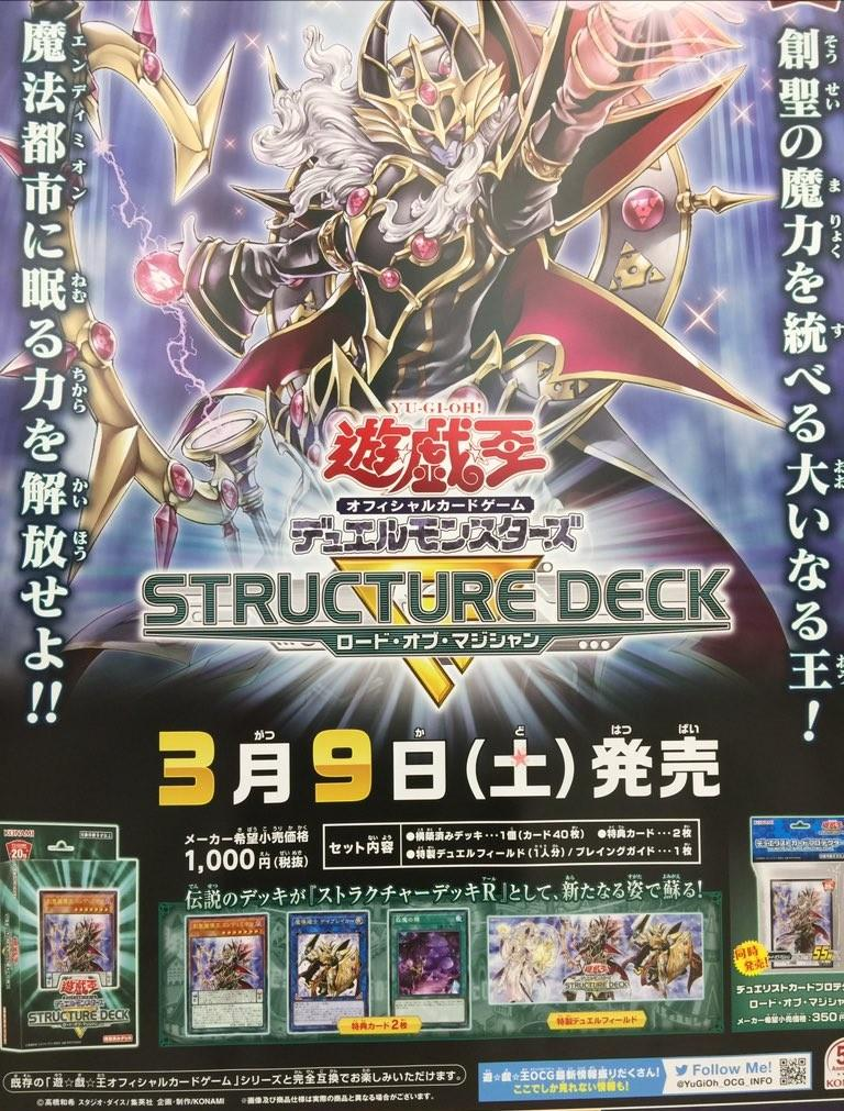 Structure Deck R: Lord of Magician - Pojo com Forums