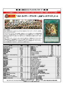 [Deck Recipes] More Early March 2019 Deck Instructor Decks D1bkc99VYAA78iM
