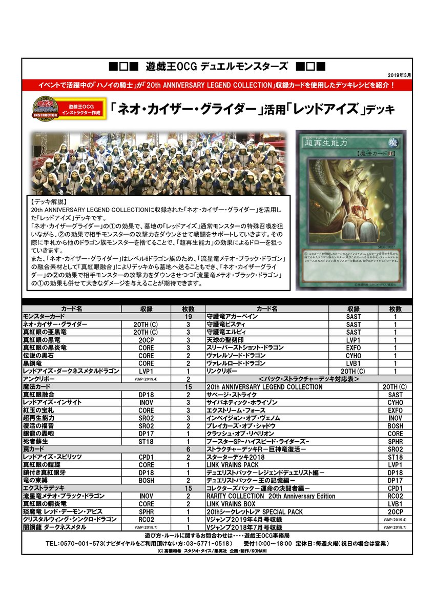 The Organization | [Deck Recipes] More Early March 2019 Deck