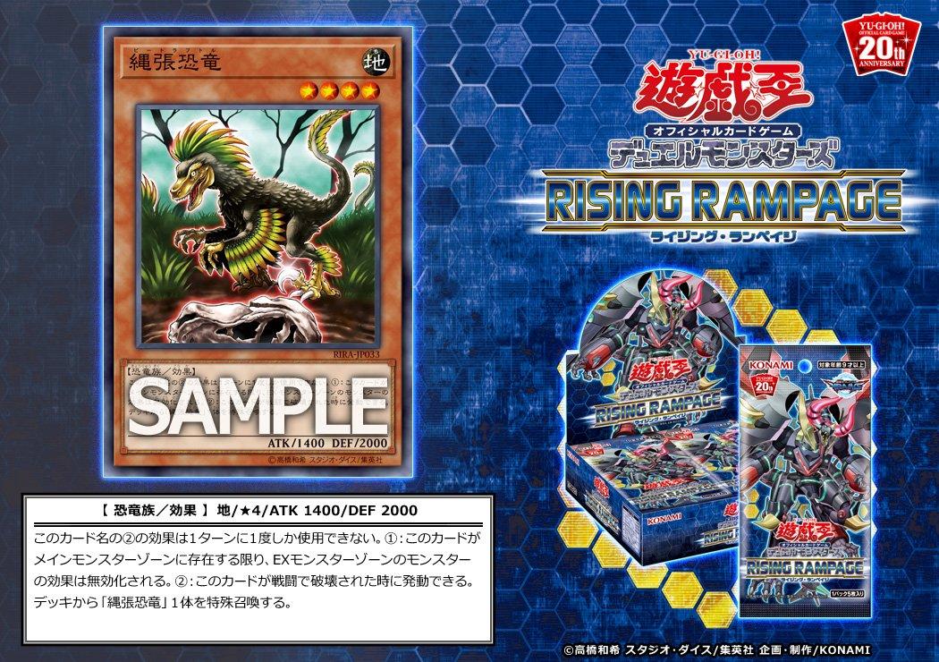 Νέες Κυκλοφορίες στο Yu-Gi-Oh! OCG - Σελίδα 41 D1lj6dLV4AEKMR3