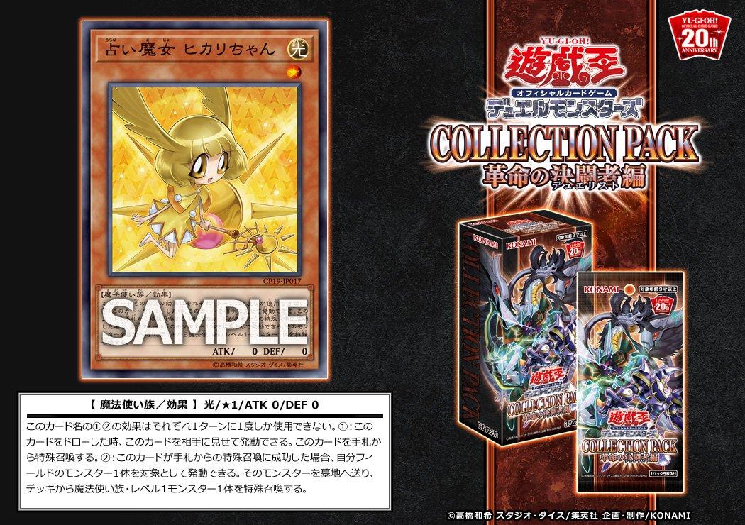 Νέες Κυκλοφορίες στο Yu-Gi-Oh! OCG - Σελίδα 41 D1mHGcsV4AEZ0Ld